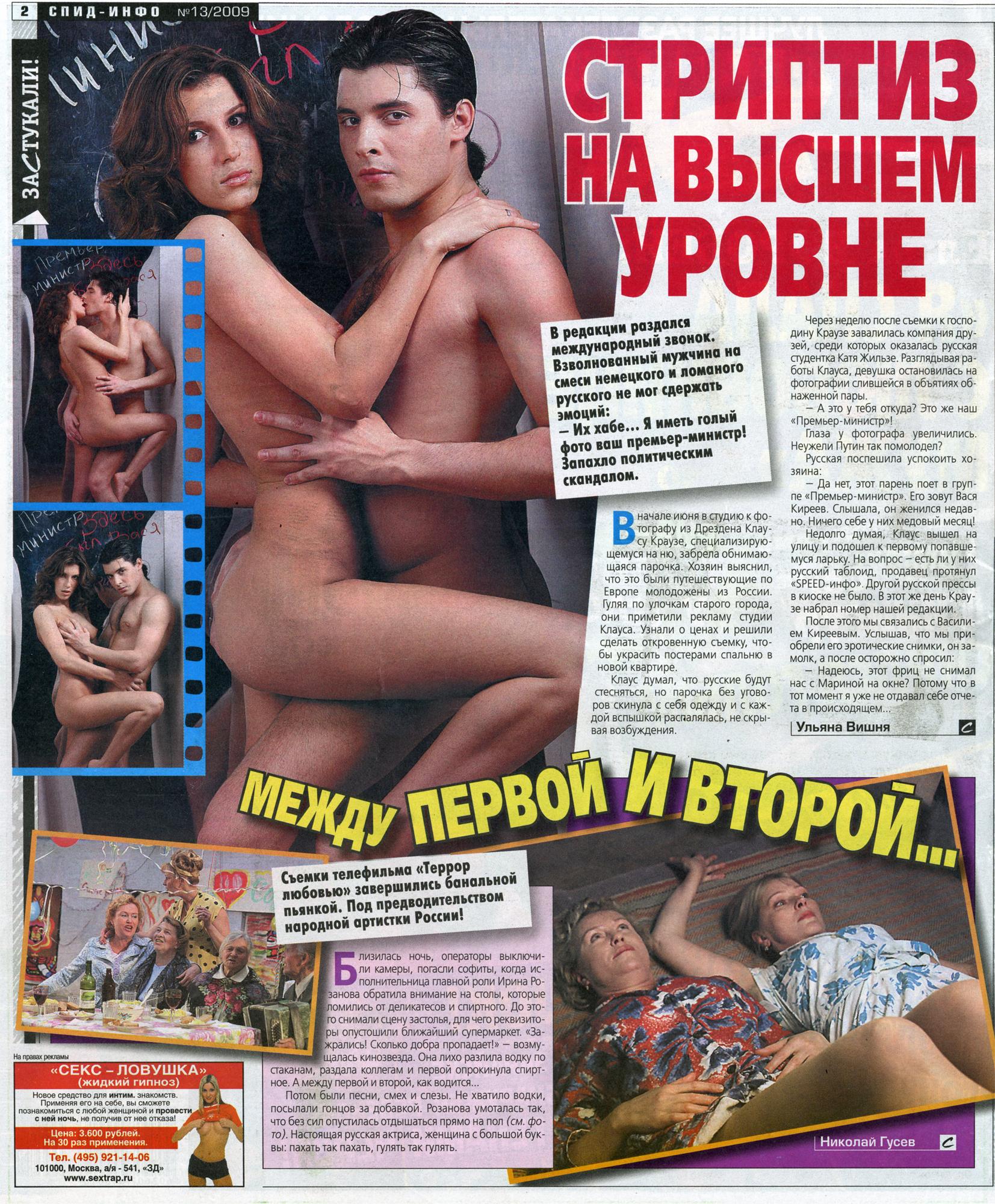 Спид инфо газета читать с ног на голову порно рассказы 6 фотография